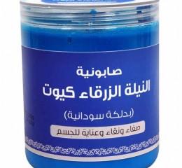 صابون بدلكة سودانية بالنيلة الزرقاء كيوت من اللمسة الناعمة
